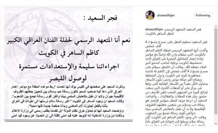 خاص- هل وقع كاظم الساهر ضحية الحرب بين المتعهّدين في الكويت؟