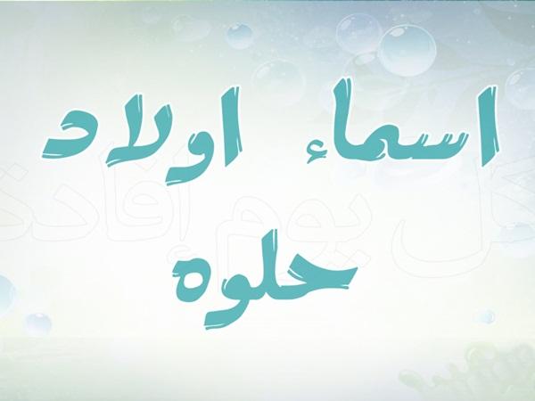 أسماء أولاد حلوة نواعم