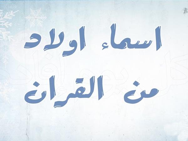 أسماء للمواليد الذكور من القرآن الكريم نواعم