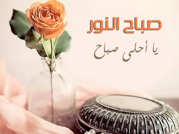 تويتر صباح الخير نواعم