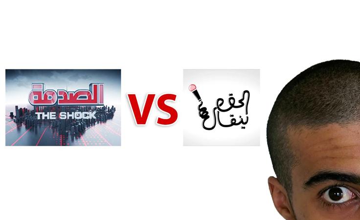 نواعم تكشف أسباب منع تصوير برنامج الصدمة٢ في المغرب