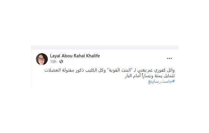 هجوم على وائل كفوري واتّهامه بالذكورية