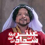 محمد هنيدي يسخر من اسم فيلمه الجديد «عنترة ابن ابن ابن ابن شداد»