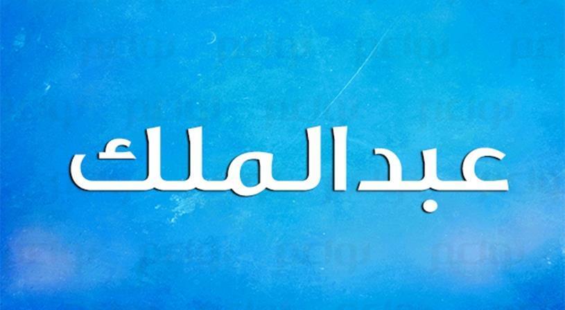 معنى اسم عبدالملك نواعم