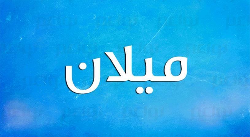 ما معنى اسم ميلان Milan في اللغة العربية والقرآن موقع مصري
