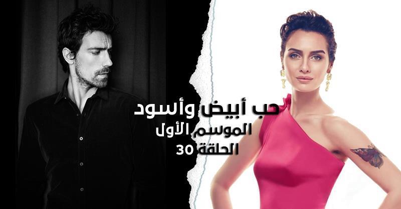 مسلسل حب ابيض واسود الحلقة 30 نواعم