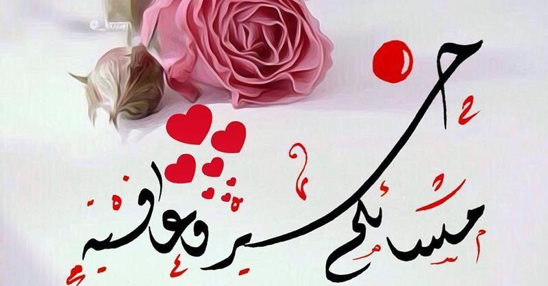 مساء الورد حبيبي نواعم