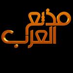 """خاص - """"مذيع العرب"""" عائد وهذه أبرز التعديلات فيه"""